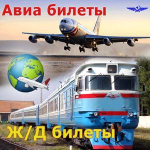 Авиа- и ж/д билеты Дмитриева-Льговского