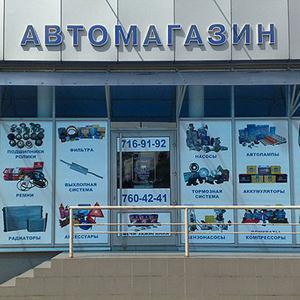 Автомагазины Дмитриева-Льговского