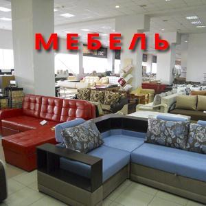 Магазины мебели Дмитриева-Льговского