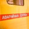 Аварийные службы в Дмитриеве-Льговском