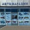 Автомагазины в Дмитриеве-Льговском