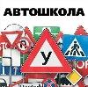 Автошколы в Дмитриеве-Льговском