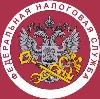 Налоговые инспекции, службы в Дмитриеве-Льговском