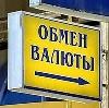 Обмен валют в Дмитриеве-Льговском