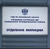 Отделения полиции в Дмитриеве-Льговском