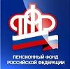 Пенсионные фонды в Дмитриеве-Льговском