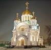 Религиозные учреждения в Дмитриеве-Льговском