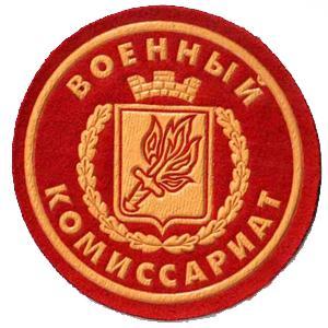 Военкоматы, комиссариаты Дмитриева-Льговского